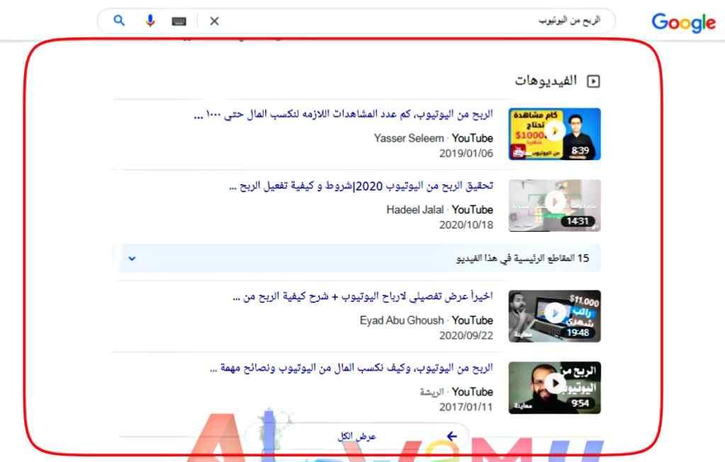 تصدر نتائج البحث , تصدر نتائج البحث يوتيوب , كيف تتصدر نتائج البحث في اليوتيوب , تصدر نتائج البحث , سيو اليوتيوب , كيفية تصدر نتائج البحث في اليوتيوب , الربح من اليوتيوب , تصدر محركات البحث , المرتبة الاولي , اليوتيوب , البحث , عوامل التصدر في محركات البحث السيو 2020 ,ما هي شروط اليوتيوب , شروط تحقيق الربح من اليوتيوب