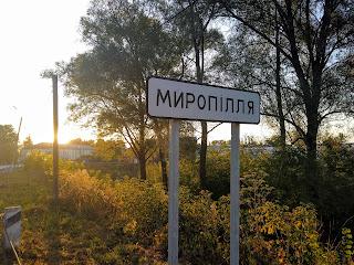 Мирополье. Сумская обл.