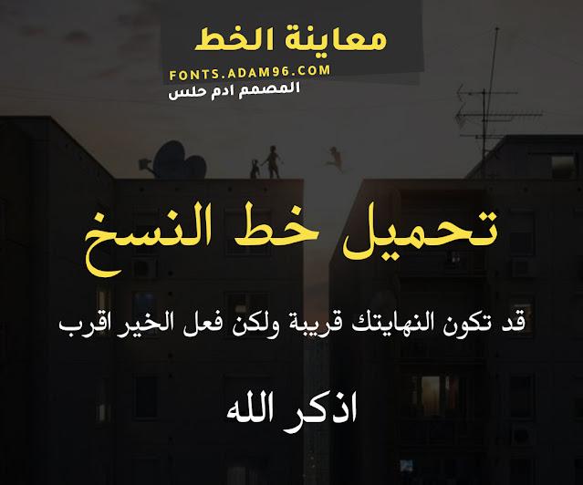 تحميل خط اسامة النسخ من اجمل خطوط النسخ العربية Osama Font