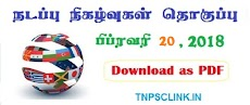 TNPSC Current Affairs February 20, 2018 (Tamil) Download as PDF