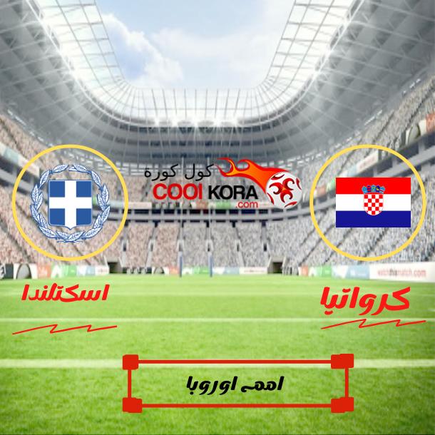 مباراة كرواتيا و اسكتلندا بطولة امم اوروبا 2020