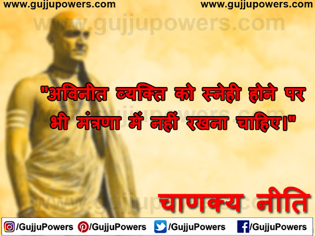 chanakya quotes in english