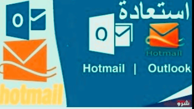 Hotmail account recovery