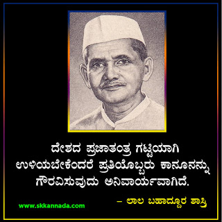 Quotes and Thoughts of Lal Bahadur Shashtri in Kannada