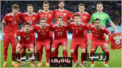 مشاهدة مباراة روسيا وقبرص بث مباشر اليوم في تصفيات امم اوروبا