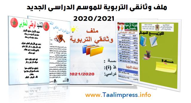 وثائق استاذ اللغة العربية بصيغة pdf جاهزة للطباعة