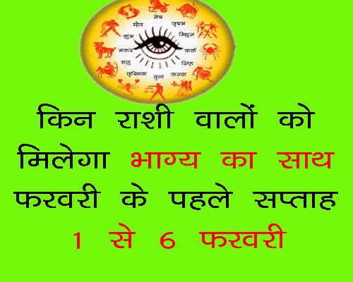 free rashifal, Kin Rashi walo ka bhagya chamkega february ke pahle Hafte