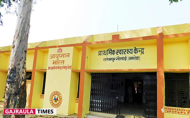 salempur-government-hospital-gajraula