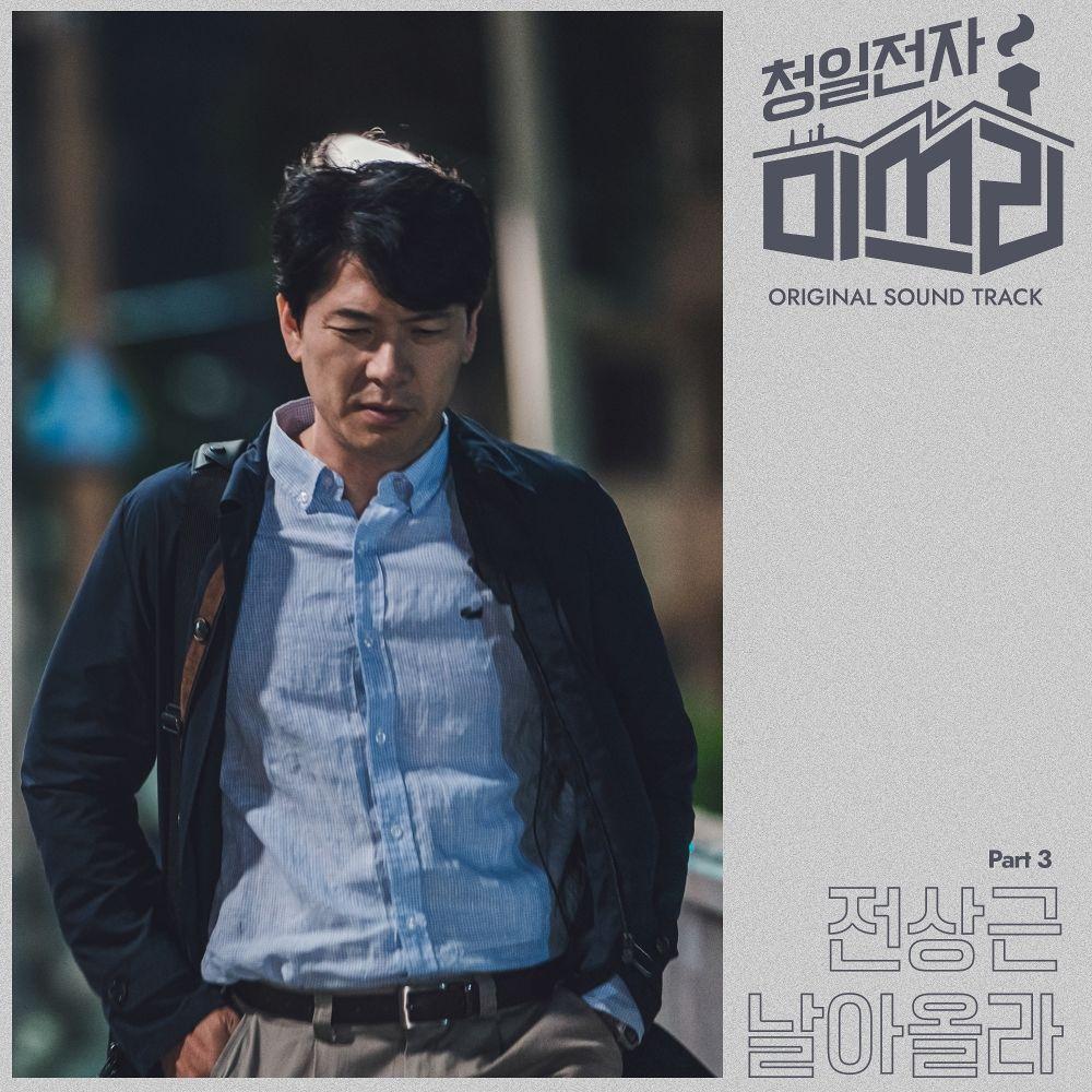Jeon Sang Keun – Miss Lee OST Part.3