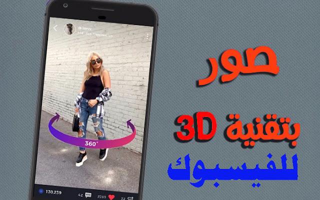 طريقة انشاء صورة ثلاثية الابعاد في فيسبوك