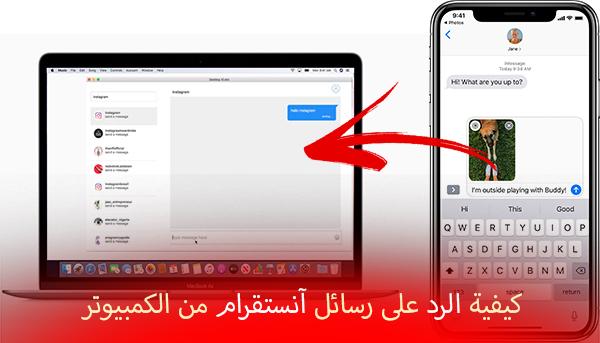 كيفية الرد على رسائل آنستقرام من الكمبيوتر