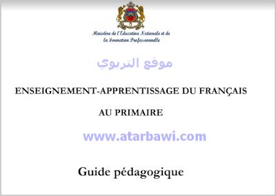 دليل الأستاذ الخاص بالمقرر الجديد اللغة الفرنسية المستوى السادس ابتدائي
