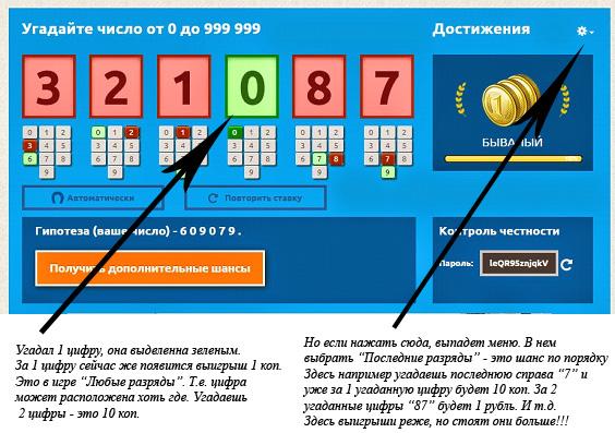 Николай казино