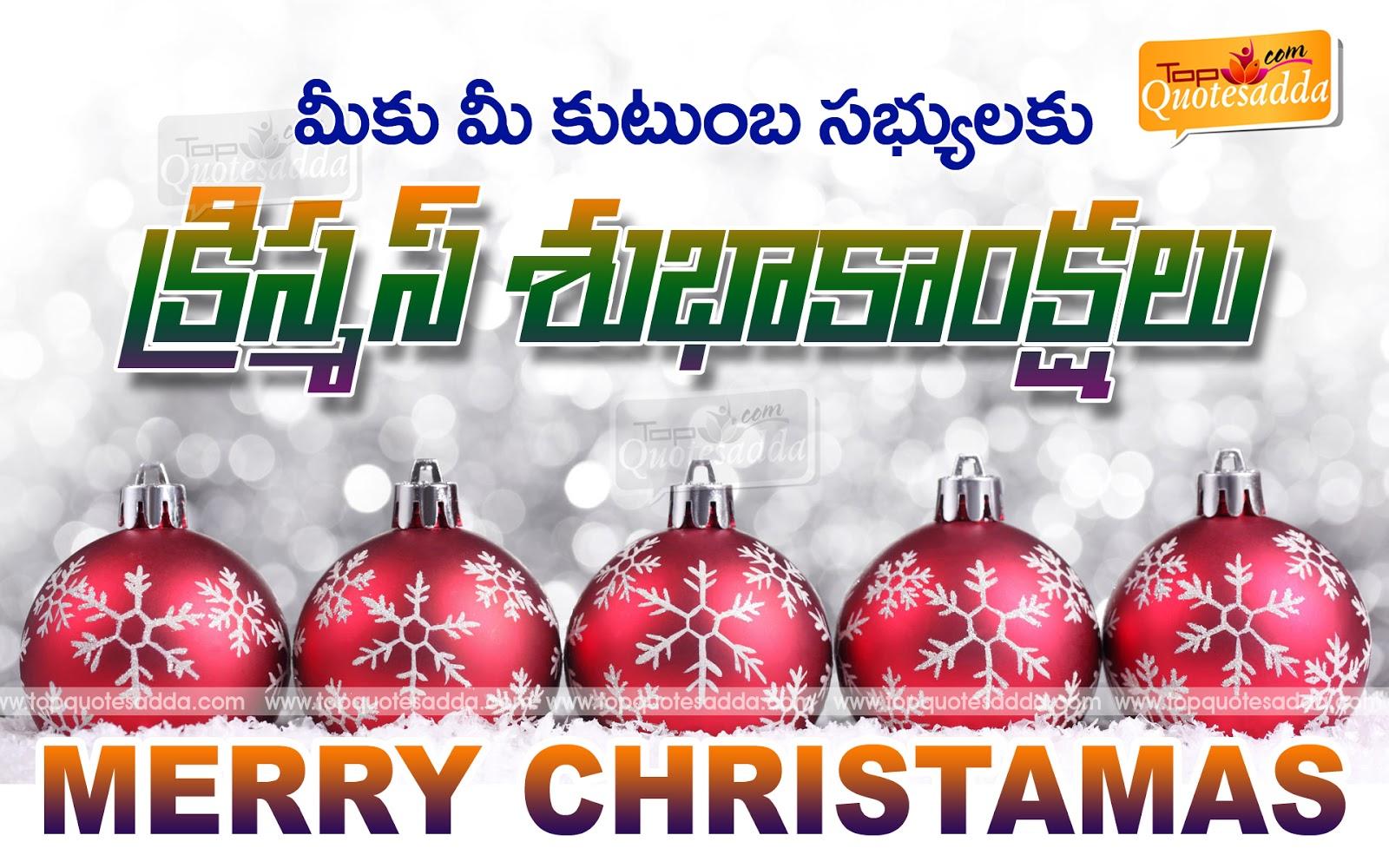 Happy Christmas Telugu Greetings For Christmas Cards Topquotesadda