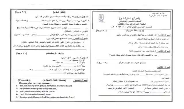 نموذج الامتحان الاسترشادي الرسمي متعدد التخصصات للصف الخامس الابتدائى للازهر الشريف لكل المواد 2021