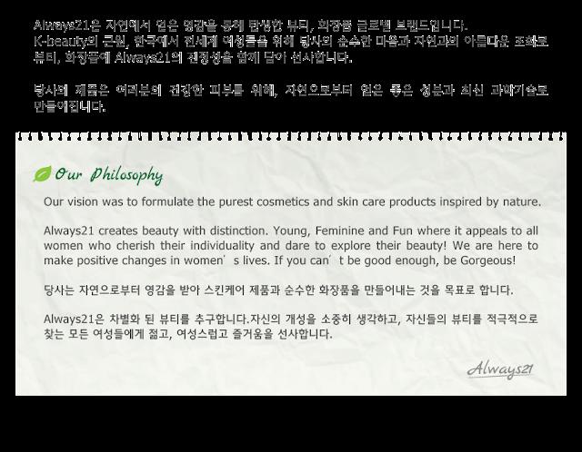 Always 21 Korean skincare brands
