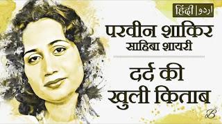 परवीन शाकिर शायरी - दर्द की खुली किताब | Parveen Shakir Poetry - Open Book of Pain | Urdu Hindi