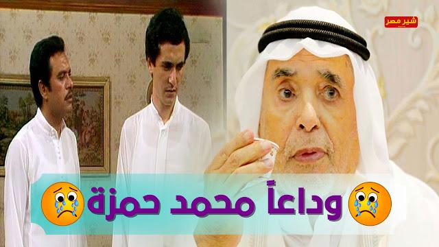حقيقة وفاة الفنان الكبير محمد حمزة