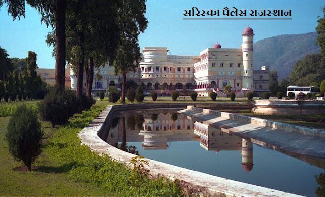 सरिस्का पैलेस राजस्थान | Sariska Palace In Hindi