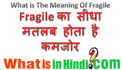 What is the meaning of Fragile in Hindi