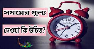 জীবন মানি সময়। টাইম / obohelajibon.info