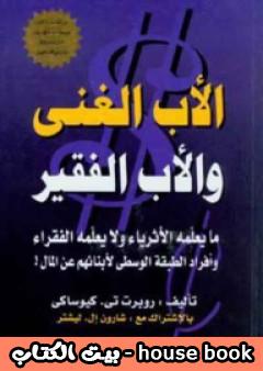 تحميل كتاب الاب الغني والاب الفقير عصير الكتب