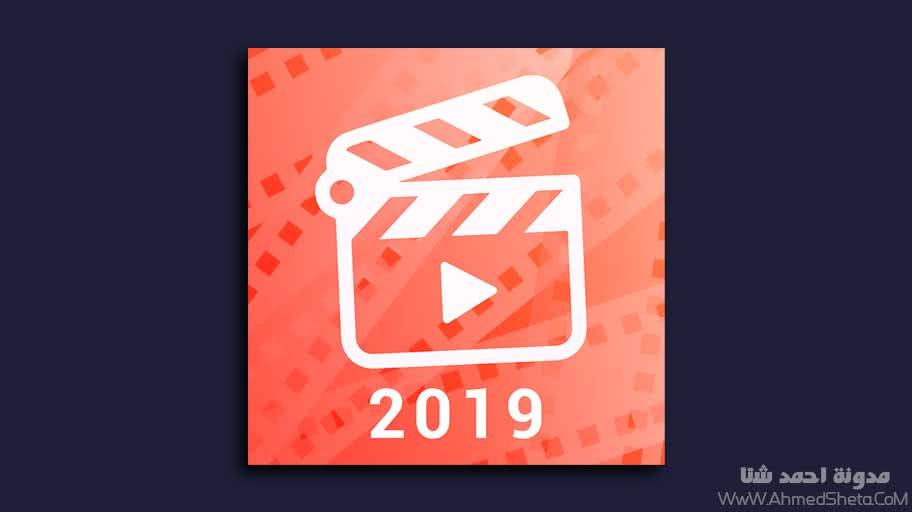 تنزيل تطبيق VCUT Pro للأندرويد 2020 - أفضل تطبيق لصناعة فيديوهات من الصور والأغاني
