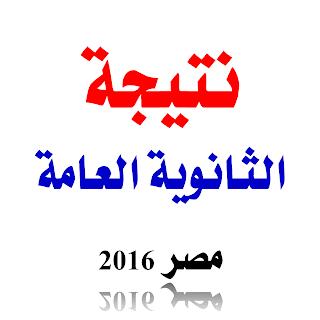 نتيجة الثانوية العامة مصر 2016 برقم الجلوس علمي و أدبي
