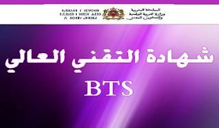 الترشيح لولوج أقسام تحضير شهادة التقني العالي BTS