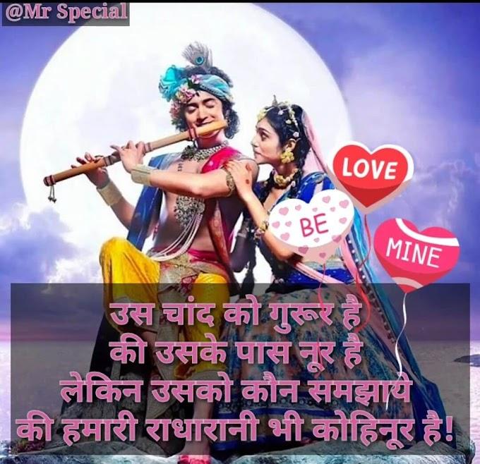 Sumedh Mudgalkar - Mallika Singh -Love Quotes In Hindi.