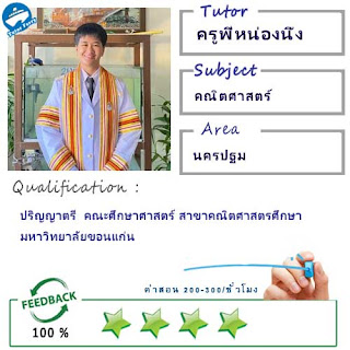 ครูพี่หน่องนิ้ง (ID : 13647) สอนวิชาคณิตศาสตร์ ที่นครปฐม