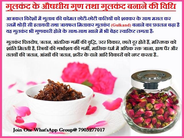गुलकंद के औषधीय गुण तथा गुलकंद बनाने की विधि-Preparation Method of Gulkand Therapeutic Uses