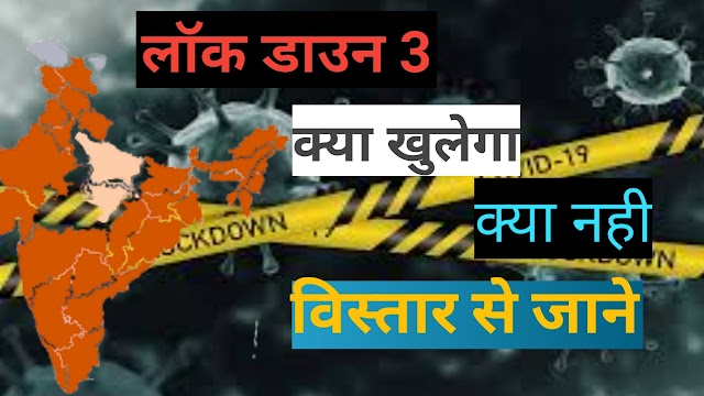Lockdown 3 Guidelines in hindi
