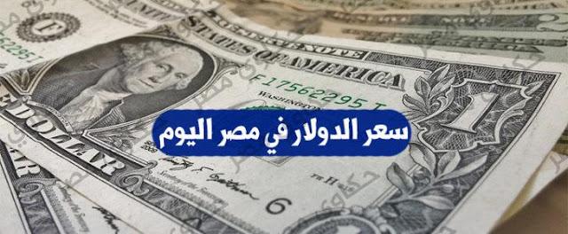 سعر الدولار اليوم الخميس 7 سبتمبر 2017 في مصر