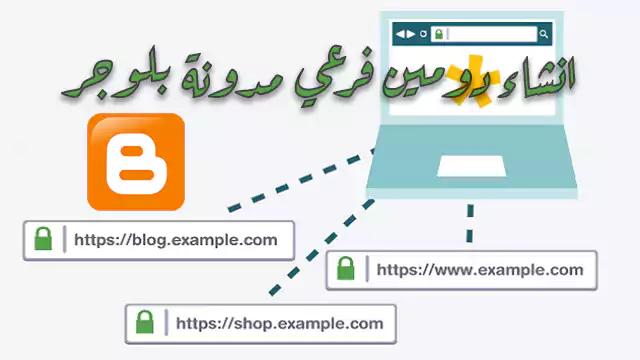 طريقة انشاء واضافة نطاق فرعي subdomain على مدونة بلوجر