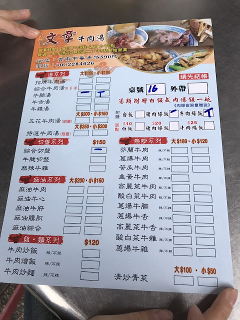 文章牛肉湯 菜單