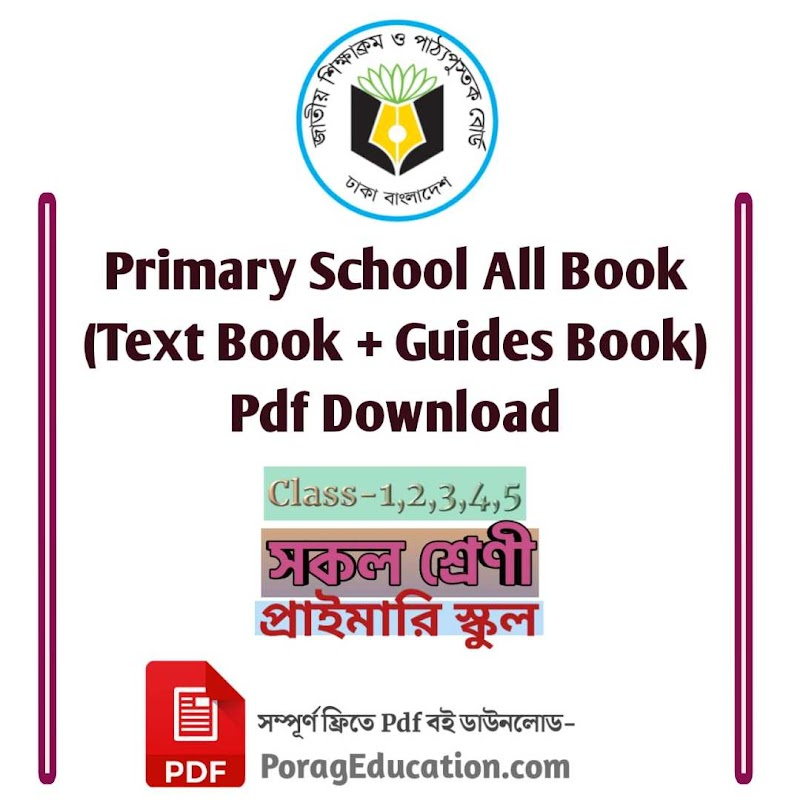 Primary school all Guide book Pdf Free Download - class 1 to 5 nctb book 2020