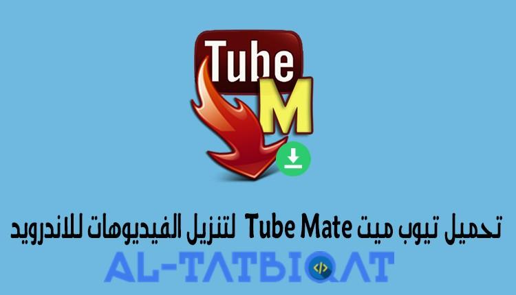تطبيق تنزيل برامج تحميل تيوب ميت فيديو اليوتيوب الفيديوهات