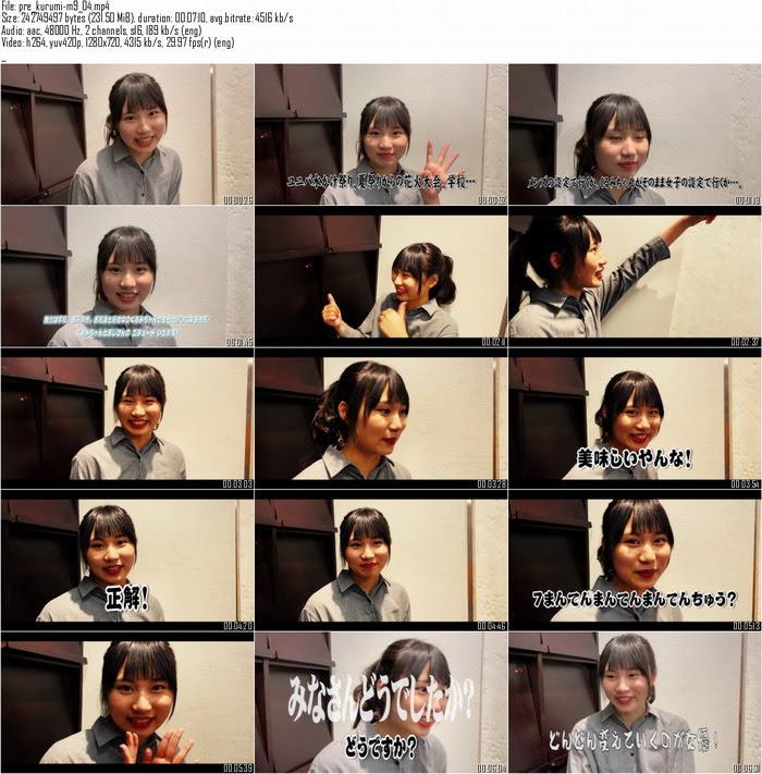 [Minisuka.tv] 2020-09-24 Kurumi Miyamaru & Premium Gallery MOVIE 9.4 [231.5 Mb] minisuka-tv 05280