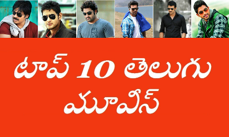top-10-telugu-movies-of-all-time-in-box-office-collections