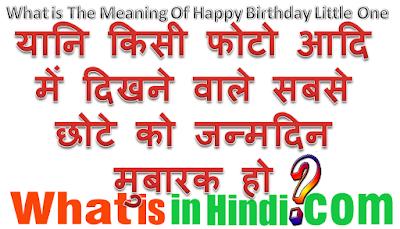 Happy Birthday Little one का मतलब क्या होता है
