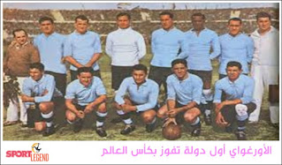 الأورغواي أول دولة تفوز بكأس العالم