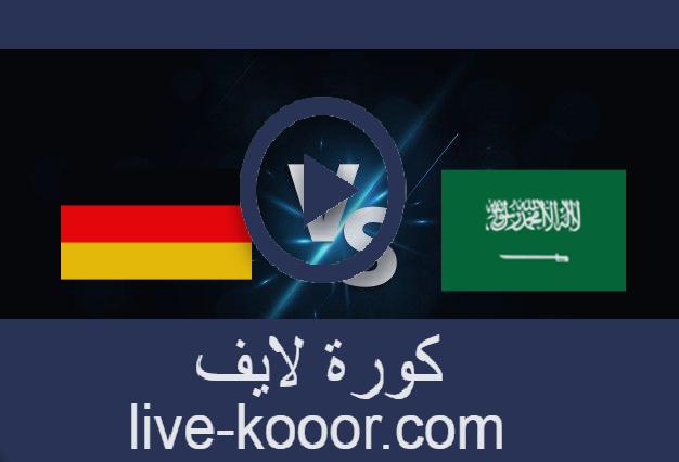 مشاهدة مباراة السعودية و ألمانيا بث مباشر 25-07-2021 الالعاب الاولمبيه 2020