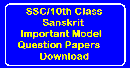 SSC/10th Class Sanskrit Public Examinations Previous Question Papers Download /2019/12/SSC-10th-Class-Sanskrit-Public-Examinations-Previous-Question-Papers-Download.html