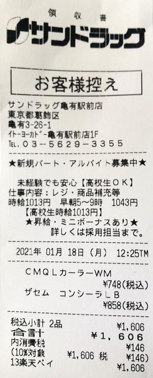 サンドラッグ 亀有駅前店 2021/1/18 のレシート