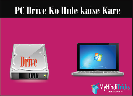 pc-drive-hide-kaise-kare