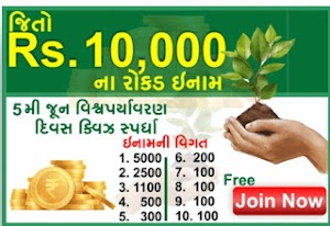 5th June World Environment Day Quiz Competition total free