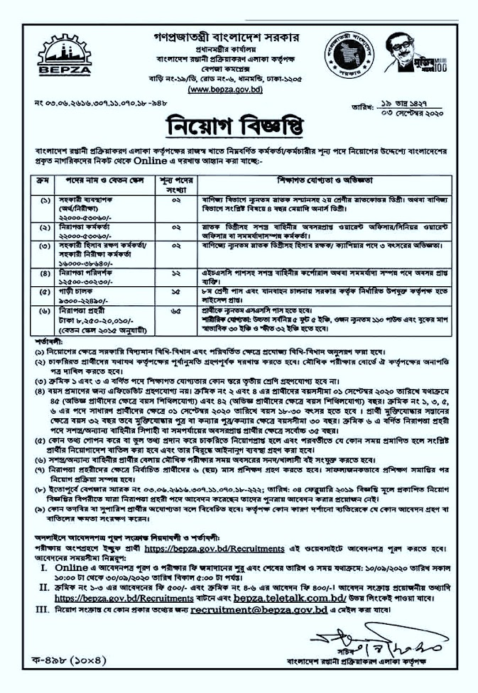 Bangladesh Export Zones Processing Authority
