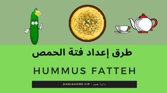 طرق إعداد فتة الحمص - Hummus Fatteh