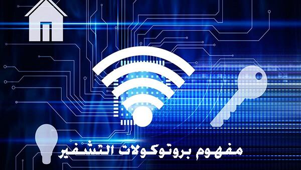 مفهوم بروتوكولات التشفير (WEP ؛ WPA ؛ WPA 2)